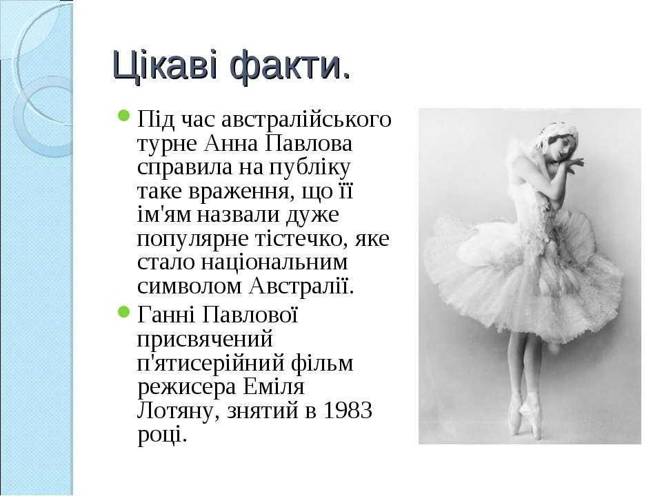 Цікаві факти. Під час австралійського турне Анна Павлова справила на публіку ...