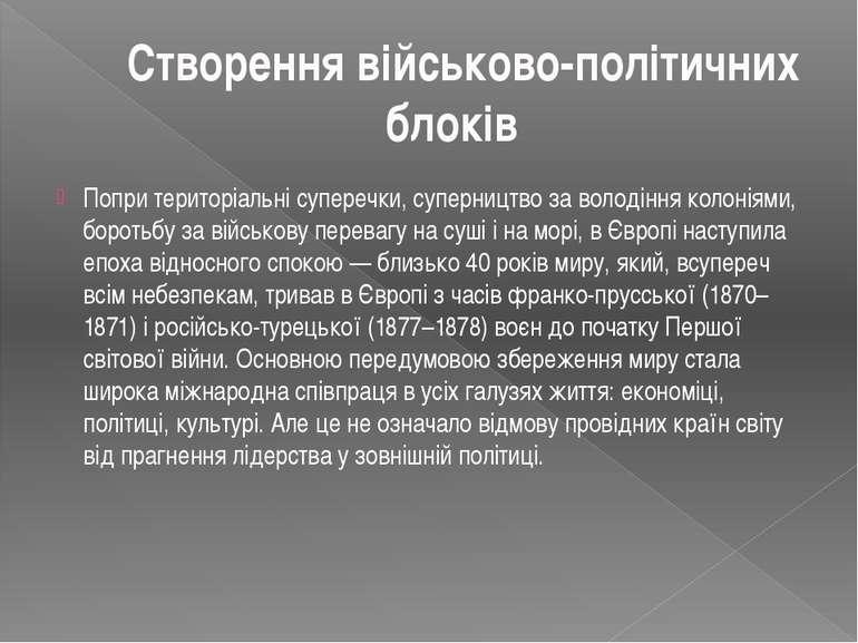 Створення військово-політичних блоків Попри територіальні суперечки, суперн...