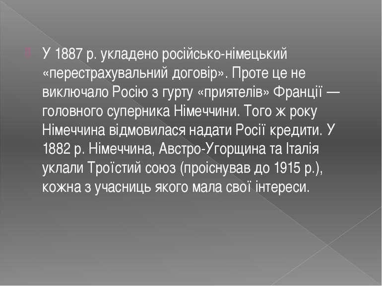 У 1887 р. укладено російсько-німецький «перестрахувальний договір». Проте це ...