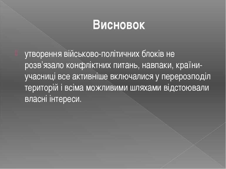 Висновок утворення військово-політичних блоків не розв'язало конфліктних пита...