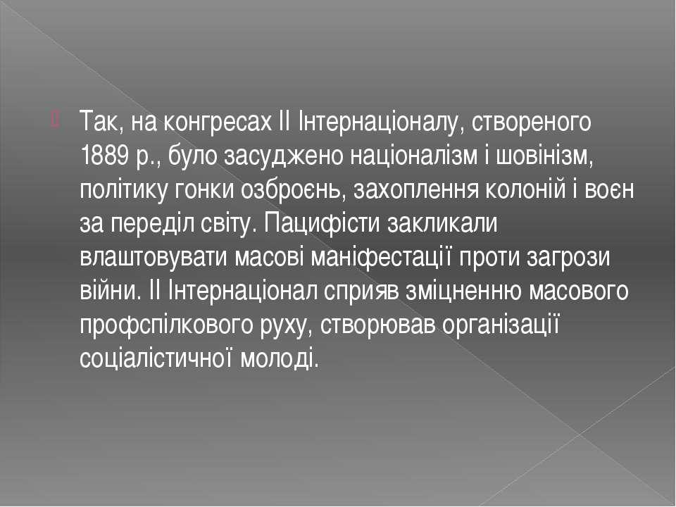 Так, на конгресах II Інтернаціоналу, створеного 1889 р., було засуджено націо...