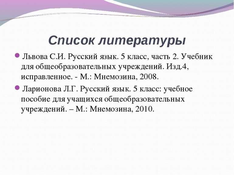 Список литературы Львова С.И. Русский язык. 5 класс, часть 2. Учебник для общ...