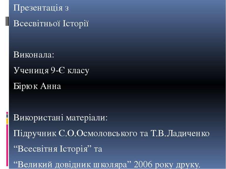 Презентація з Всесвітньої Історії Виконала: Учениця 9-Є класу Бірюк Анна Вико...