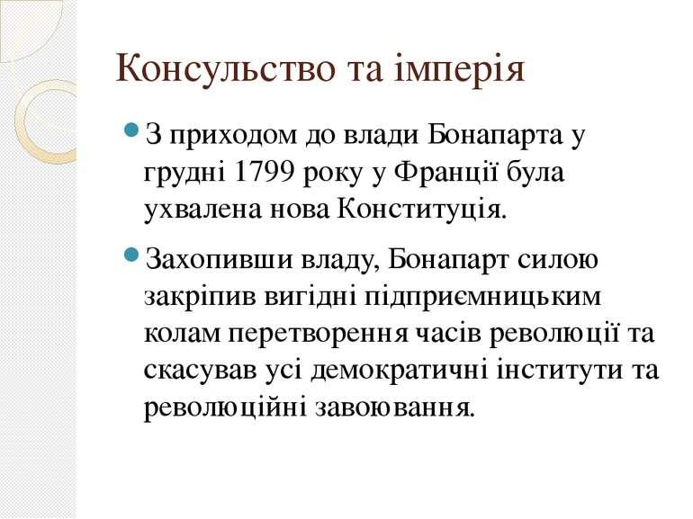 Консульство та імперія З приходом до влади Бонапарта у грудні 1799 року у Фра...
