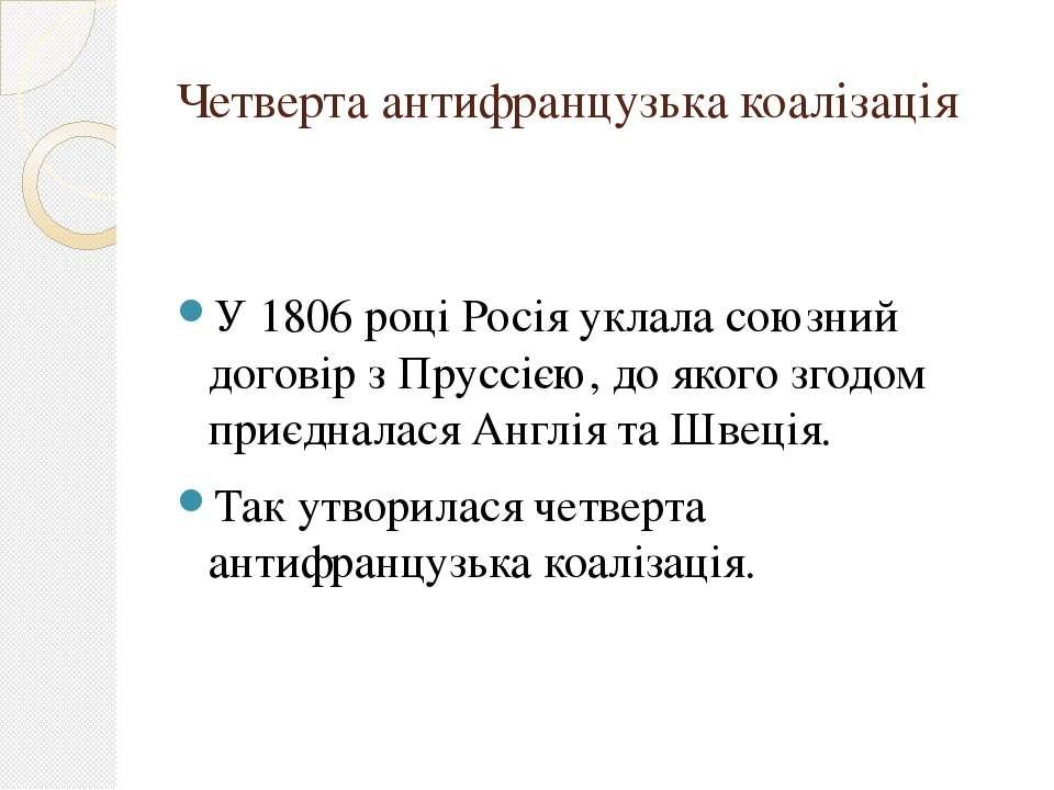 Четверта антифранцузька коалізація У 1806 році Росія уклала союзний договір з...