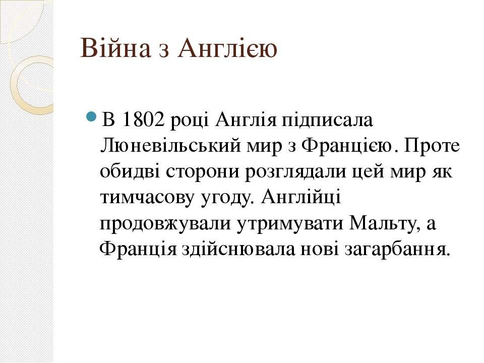 Війна з Англією В 1802 році Англія підписала Люневільський мир з Францією. Пр...