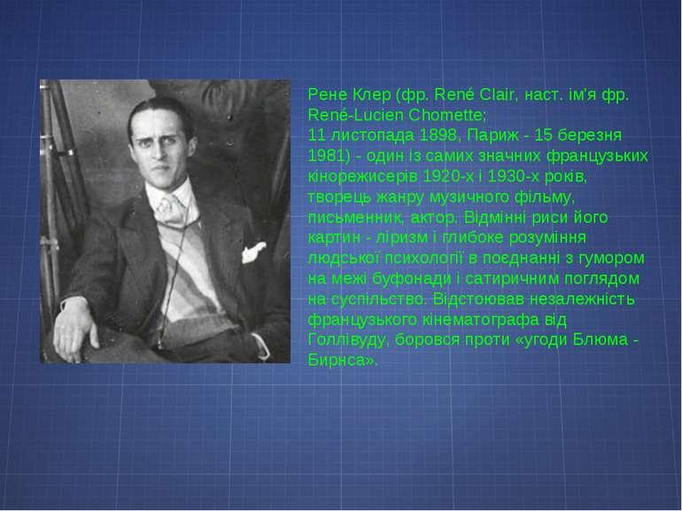 Рене Клер (фр. René Clair, наст. ім'я фр. René-Lucien Chomette; 11 листопада ...