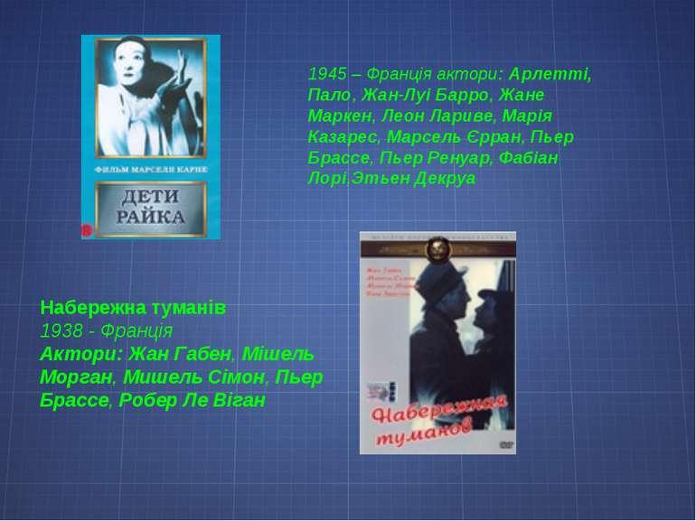 1945 – Франція актори:Арлетті, Пало,Жан-Луі Барро,Жане Маркен,Леон Лариве...
