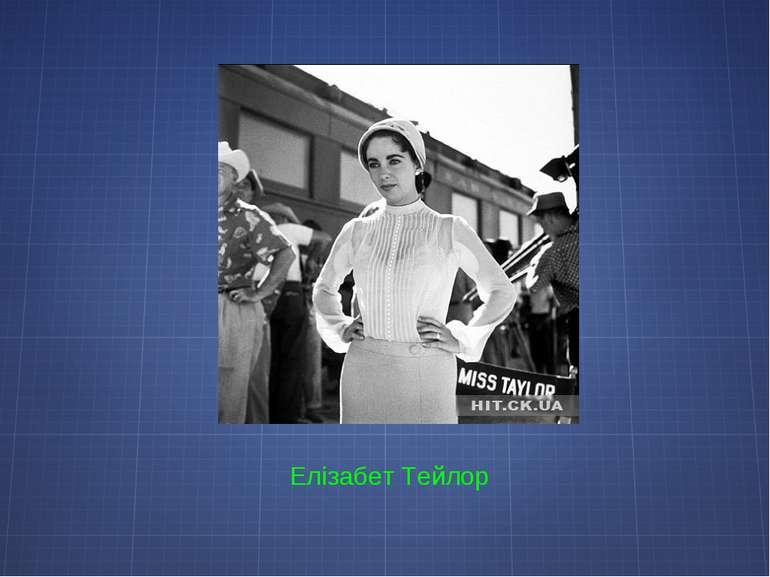 Елізабет Тейлор