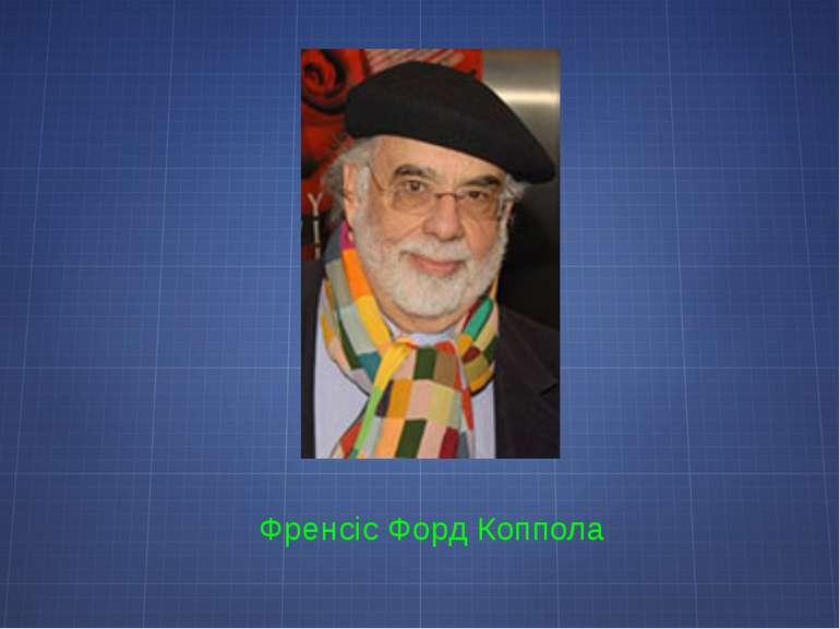 Френсіс Форд Коппола