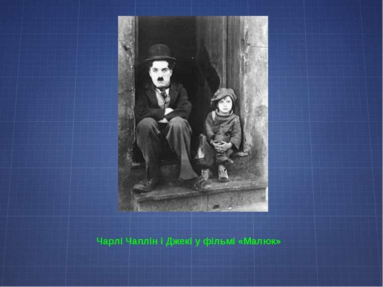 Чарлі Чаплін і Джекі у фільмі «Малюк»