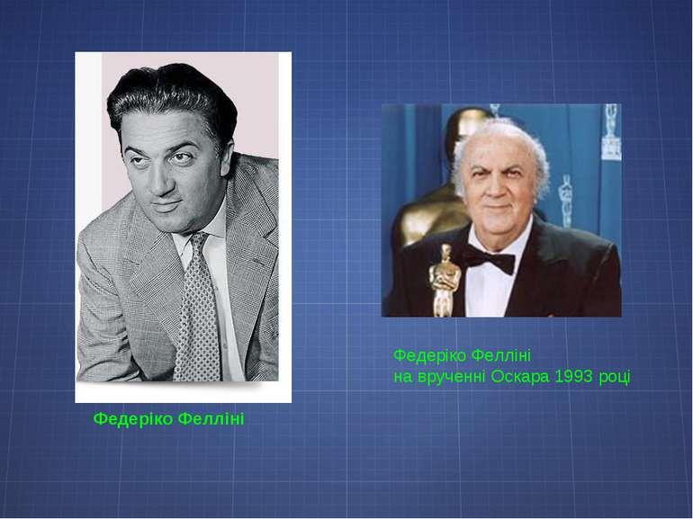 Федеріко Фелліні  Федеріко Фелліні на врученні Оскара 1993 році