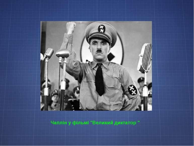 """Чаплін у фільмі """"Великий диктатор """""""