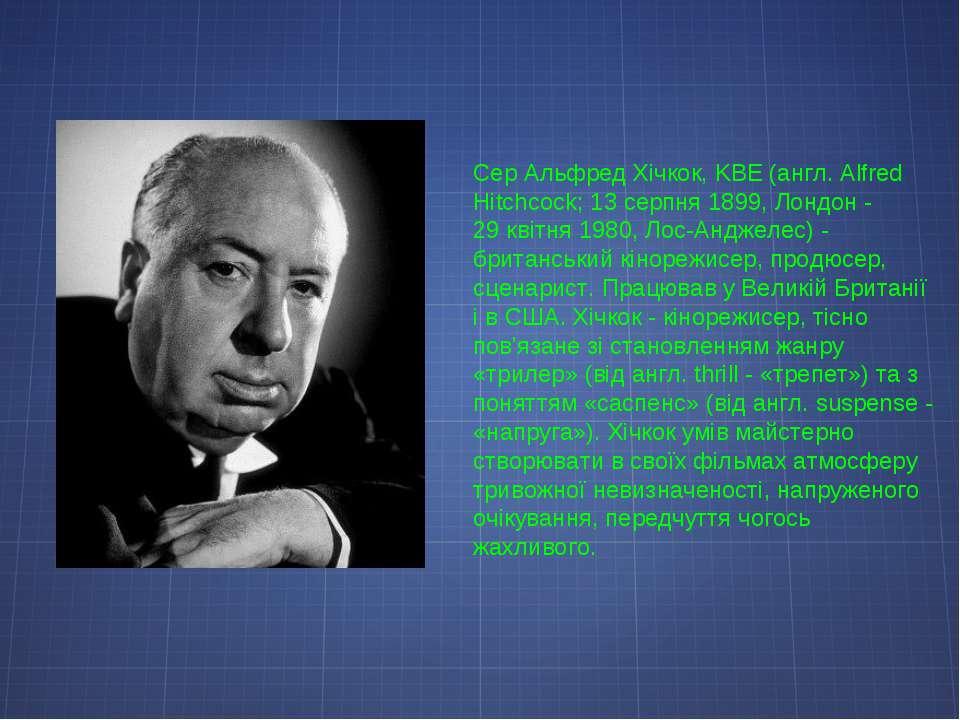 Сер Альфред Хічкок, KBE (англ. Alfred Hitchcock; 13 серпня 1899, Лондон - 29 ...