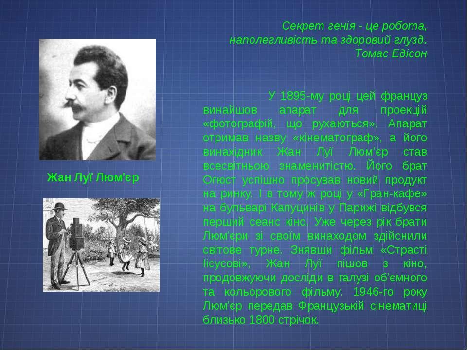 Секрет генія - це робота, наполегливість та здоровий глузд. Томас Едісон У 18...