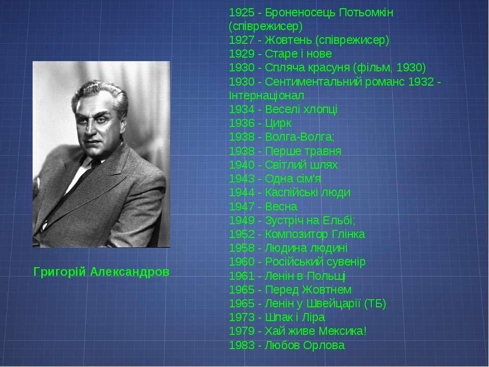 1925 - Броненосець Потьомкін (співрежисер) 1927 - Жовтень (співрежисер) 1929 ...