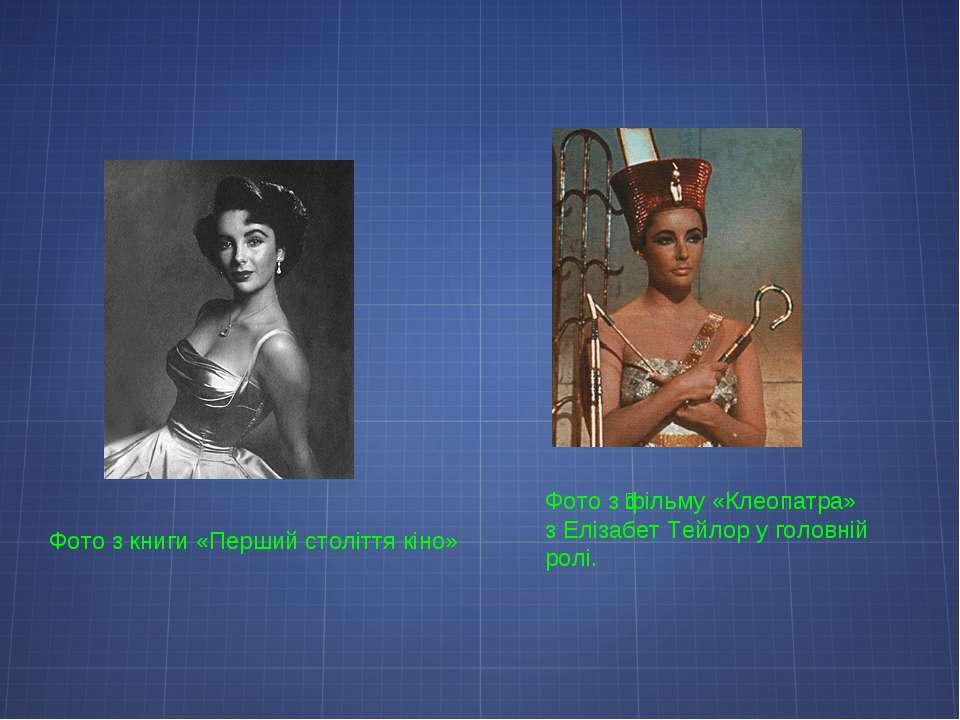 Фото з фільму «Клеопатра» з Елізабет Тейлор у головній ролі. Фото з книги «Пе...