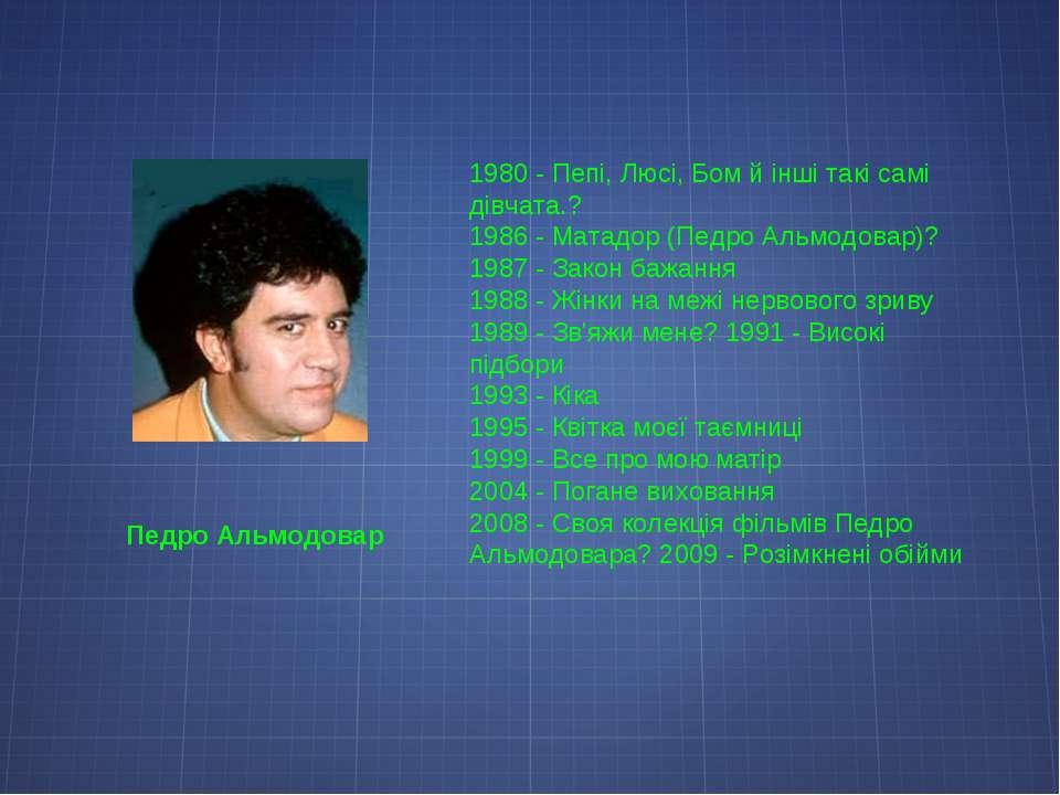 Педро Альмодовар 1980 - Пепі, Люсі, Бом й інші такі самі дівчата.? 1986 - Мат...