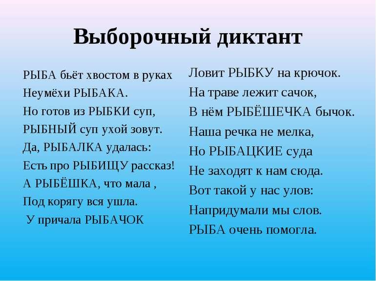 Выборочный диктант РЫБА бьёт хвостом в руках Неумёхи РЫБАКА. Но готов из РЫБК...