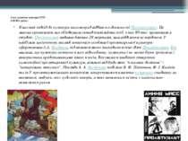Стан і розвиток культури СРСР в 20-30-х роках : Класовий підхід до культури н...
