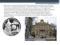 Відновлювалося членство Російської Академії Наук у міжнародних організаціях. ...