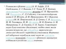 Розвивалася фізична наука (А. Ф. Іоффе, Д. В. Скобельцина, С. І. Вавилов, І. ...
