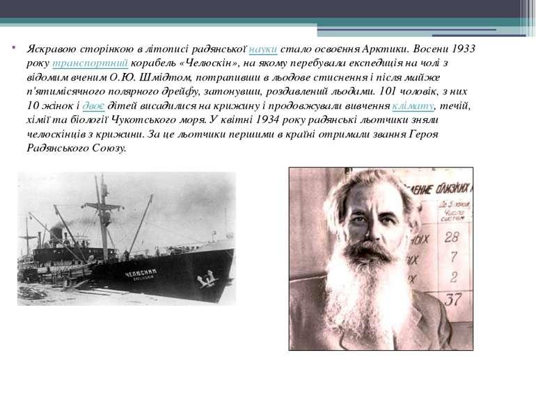 Яскравою сторінкою в літописі радянської науки стало освоєння Арктики. Восени...
