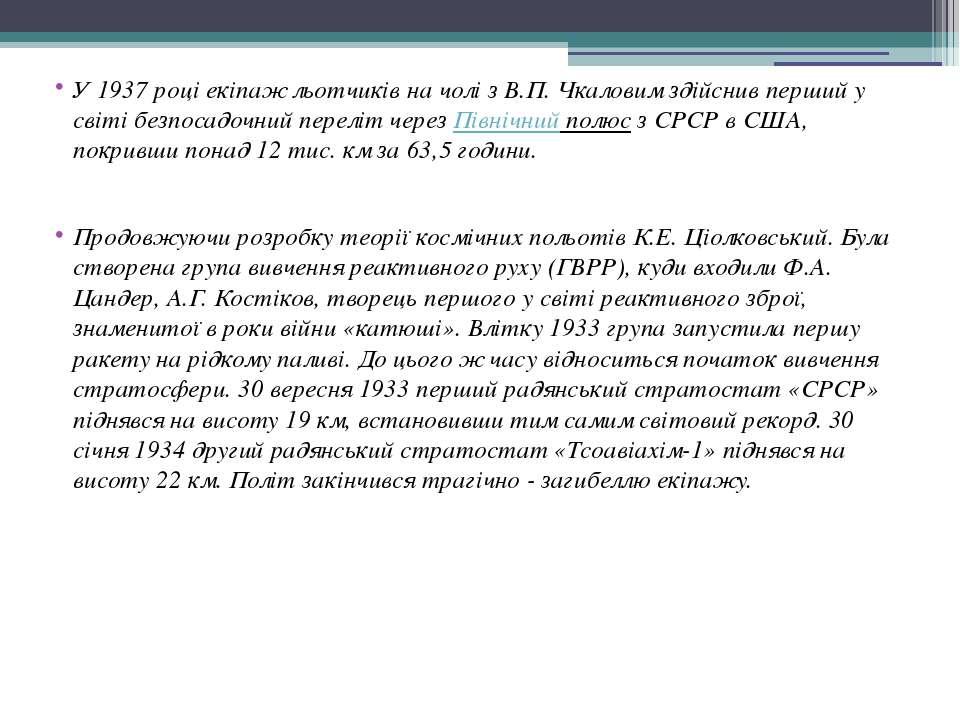 У 1937 році екіпаж льотчиків на чолі з В.П. Чкаловим здійснив перший у світі ...