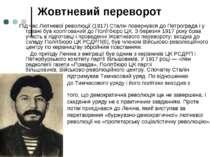 Жовтневий переворот Під час Лютневої революції (1917) Сталін повернувся до Пе...
