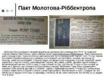Пакт Молотова-Ріббентропа 1939 року було укладено таємний додаток до Договору...