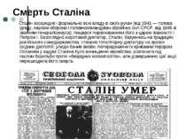 Смерть Сталіна Сталін зосередив і формально всю владу в своїх руках (від 1941...