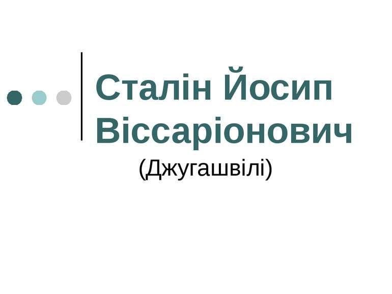 Сталін Йосип Віссаріонович (Джугашвілі)