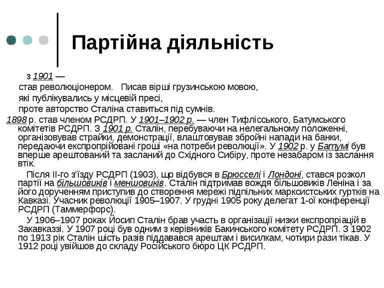 Партійна діяльність з 1901— став революціонером. Писав вірші грузинською мов...