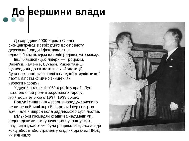 До вершини влади До середини 1930-х років Сталін сконцентрував в своїх руках ...