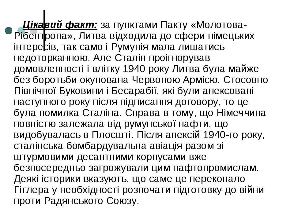 Цікавий факт: за пунктами Пакту «Молотова-Рібентропа», Литва відходила до сфе...