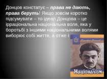 Донцов констатує – права не дають, права беруть! Якщо зовсім коротко підсумув...