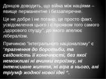 Донцов доводить, що війна між націями – явище перманентне і беззаперечне. Це ...