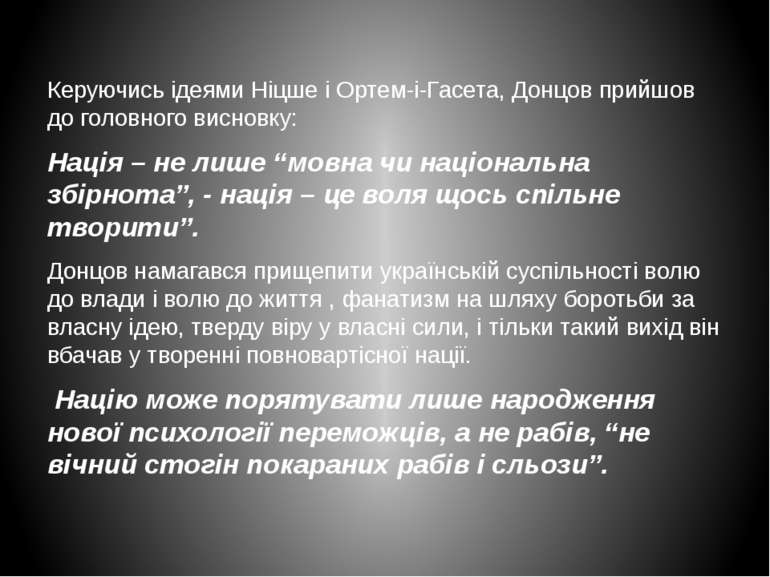 Керуючись ідеями Ніцше і Ортем-і-Гасета, Донцов прийшов до головного висновку...