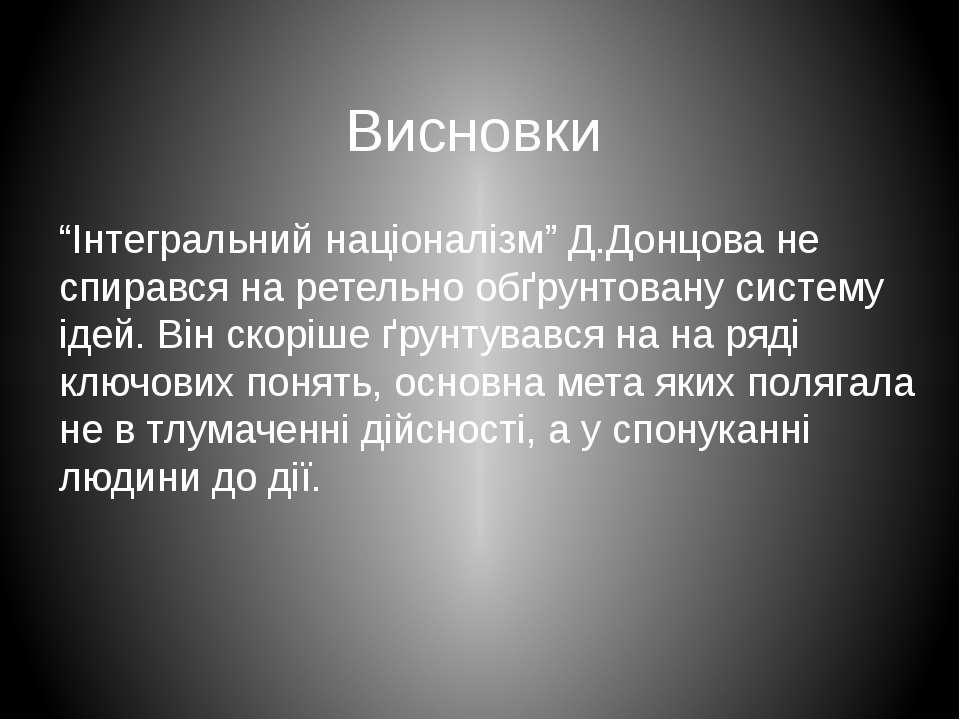 """Висновки """"Інтегральний націоналізм"""" Д.Донцова не спирався на ретельно обґрунт..."""
