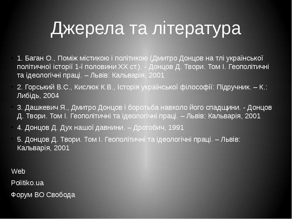 Джерела та література 1. Баган О., Поміж містикою і політикою (Дмитро Донцов ...