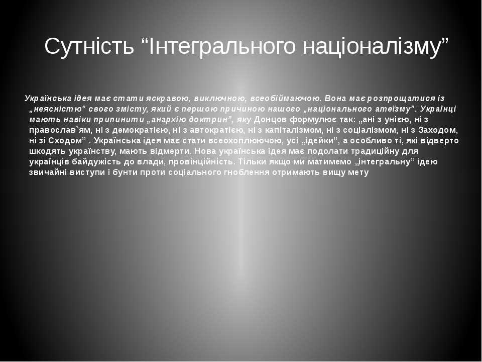 """Сутність """"Інтегрального націоналізму""""  Українська ідея має стати яскравою, в..."""
