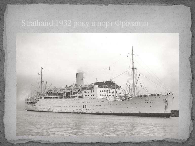 Strathaird 1932 року в порт Фрімантл