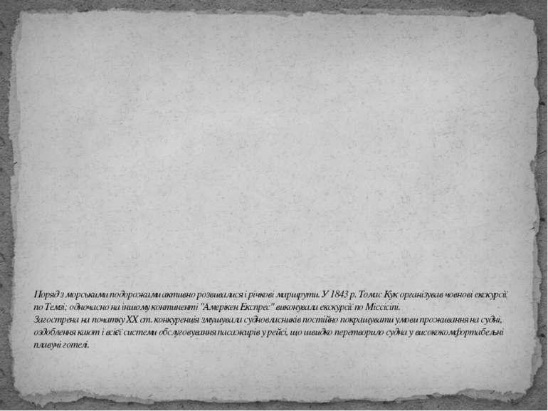 Поряд з морськими подорожами активно розвивалися і річкові маршрути. У 1843 р...