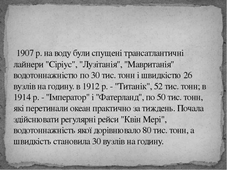 """1907 р. на воду були спущені трансатлантичні лайнери """"Сіріус"""", """"Лузітанія"""", """"..."""