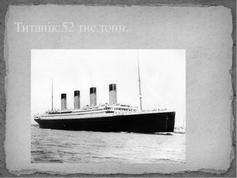 Титанік:52 тис.тонн.