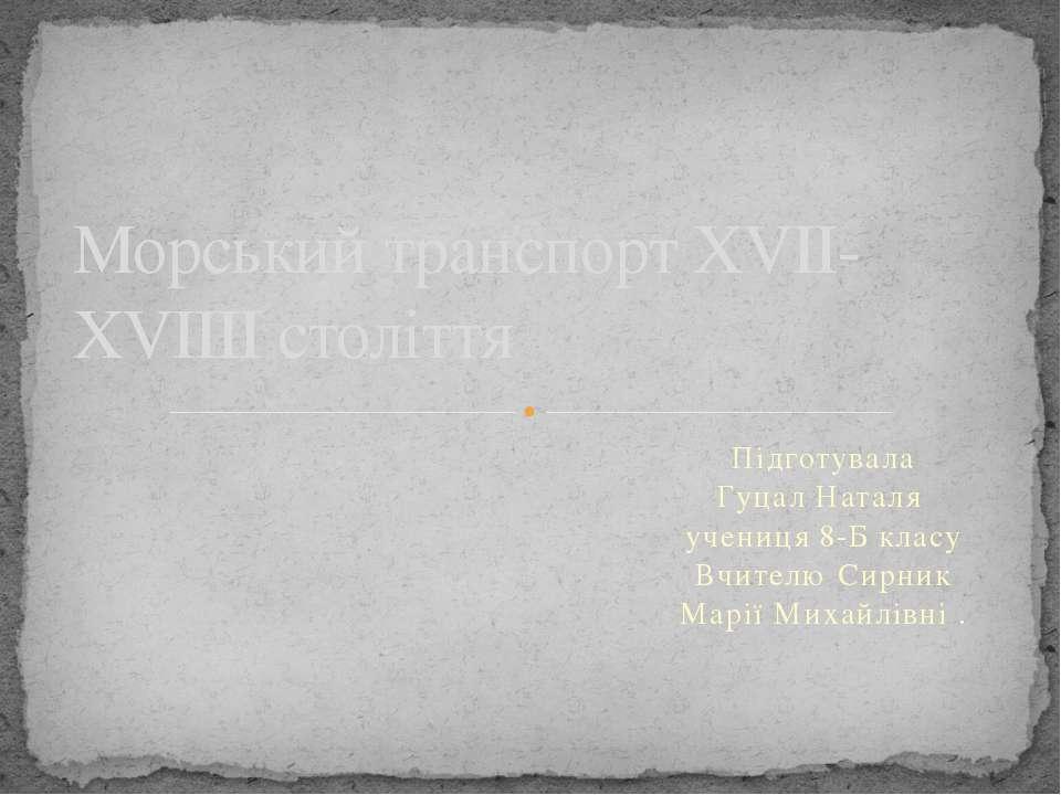 Підготувала Гуцал Наталя учениця 8-Б класу Вчителю Сирник Марії Михайлівні . ...