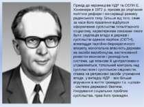 Прихід до керівництва НДР та СЄПН Е. Хонеккера в 1972 р. призвів до згортання...