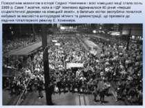 Поворотним моментом в історії Східної Німеччини і всієї німецької нації стала...