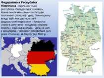 Федеративна Республіка Німеччина - парламентська республіка. Складається із з...