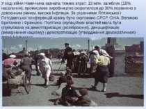 У ході війни Німеччина зазнала тяжких втрат: 13 млн. загиблих (18% населення)...